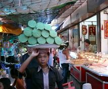カンボジア旅行やビジネス、カンボジアにて私の出来る限りのお手伝いいたします!(台湾も可)