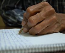 研修、学会のレポート・論文添削します 納得がいく文章がかけずに困っているあなたへ