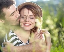恋人やご主人が好きになるタイプをお教えします 彼の好みのタイプを知りたい。彼に愛される性格になりたい。