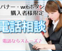 ★バナー・webボタン購入者様専用★製作相談