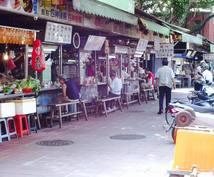 大好き台湾!初心者~ディープなファンまで応援します グルメ・観光・お土産情報などご希望に沿っておすすめします!