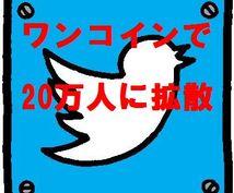 Twitter100アカウント以上で合計130リツイートします およそ20万人に宣伝広告できます