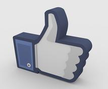 フォロワー5400人のFacebookで拡散します 台湾情報発信SNSであなたの情報をPRします!
