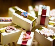 プレゼントを一緒に考えます 色々な場面での大切な人へのプレゼント、迷っているあなたへ