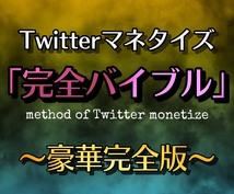 0からTwitterで稼ぐシリーズ全てあげます 【初級編・中級編・上級編が全て入ったスペシャルパック】