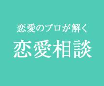恋愛師匠の恋の悩み何でも相談室(女性対象)