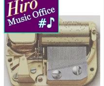 あなたの曲をオルゴール風の音でアレンジします ご自身の音楽を聴きやすいオルゴールバージョンで