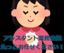 月額3万円/事務・秘書業務丸っと15時間分承ります 購入から30日間いつでも依頼OK!柔軟に対応いたします。