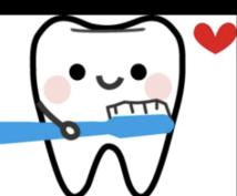 現役歯科衛生士が歯の悩みにお答えします 長年の経験を生かし、丁寧かつ分かりやすくお答えします