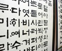 日⇔韓翻訳させていただきます K-POP好きのあなた!ネイティブ翻訳でリアルを提供!!