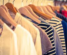 あなたの魅力を最大限に!お洋服を提案します お洋服が変われば印象変わる!印象が変われば世界変わる!!