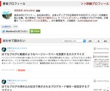 池田仮名によるはてなブログのカスタマイズ支援