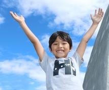 成績アップ!子どもの思考力を伸ばす秘訣を伝授します 子育てのいらいら、説教、怒り、不安を減らす方法