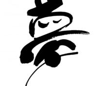 心のこもった一文字をお書きします お好きな漢字を個性的な筆文字でいかがですか