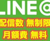 最安 LINE@海外アカウント作成代行します 米国版のLINE@を作成代行致します