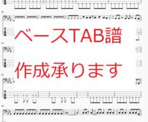 ベースTAB譜作成承ります 弾きたい曲の譜面が見つからない方向け