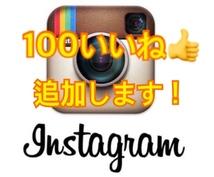 Instagramの投稿に100いいね!します インスタグラムで有名になりたい方、投稿にいいねを付けたい方