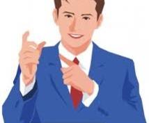 トップセールスになれるノウハウを教えます 20代の営業マンで、伸び悩んでいる方向けです