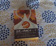 *オラクルカードで占います*日本の神様カード*