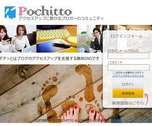 【無料】ブログランキングのバナーを効率的にクリックしてもらう方法!