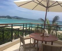 沖縄旅行✈️のプラン考えます 幼い頃から何度も沖縄に旅行したからこそのプランを提案します!