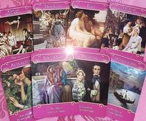 恋愛・結婚・愛情をオラクルカードで占います 天使から愛のメッセージを受け取りましょう