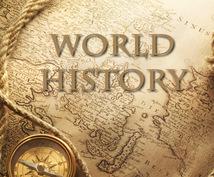 たった3ヶ月で世界史の偏差値20上げる方法教えます とにかく世界史の偏差値を上げ早慶上智に受かりたい人にオススメ