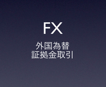 FX(外国為替証拠金取引)の相談に乗ります!