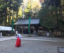 あなたにパワーを授ける神社をご紹介します 縁結び、困難克服にご利益があると言われる神社をご紹介します。