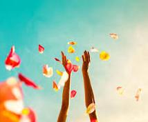 最高最善の人生を謳歌して頂きます 「明日から」あなたを変え最高の人生を謳歌する為の魂ヒーリング