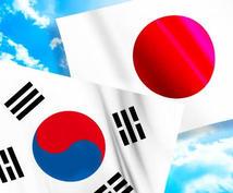 日本語⇄韓国語 翻訳、添削します ファンレターを韓国語で送りませんか?