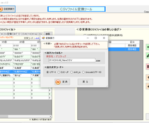 CSV変換ツール