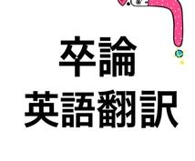 大学生の卒業論文の英語翻訳代行をします ☆関西トップ私大国際学部☆あなたの卒業論文を正確に英語翻訳