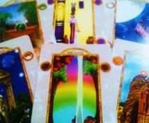 「毎日頑張っているのに・・・」という貴方へ。カードが告げるメッセージ&お勧めの色や香りをお伝えします