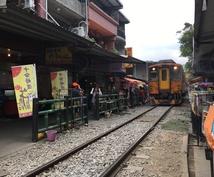 台湾在住の僕が台湾旅行の取材を代行します 台湾旅行の記事を書きたいけど写真素材、現地情報が足りない時に