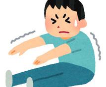 身体の悩みをお持ちの方に改善方法を的確に教えます 肩こり、腰痛、膝痛、ダイエット、様々な悩みをお持ちのあなたへ