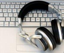 面倒な入力作業、音声や動画をテキスト化致します 個人、法人受け付けます(o^―^o)