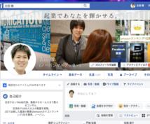 集客ができるフェイスブック投稿のコツを教えます Facebookで集客ができない人には必須のノウハウです!