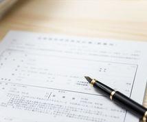 賃貸不動産契約の見積書の精査