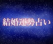 再開しました☆大人気結婚運勢   鑑定します 今だけ500円!当たると大好評、大人気結婚運勢占います