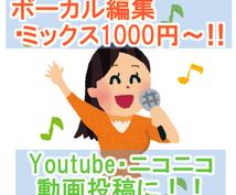 1000円〜!!現役プロがボーカルミックス承ります 歌ってみたなどの動画投稿にオススメです!