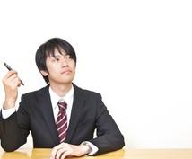 20代のキャリア全般の相談に乗ります 20代で仕事や転職すべきか否かで迷ってる人へ