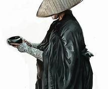 僧侶が悩みをお聞きします 仕事・人生・人間関係・家庭問題・老後・病気・介護・終末すべて
