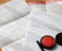 あなたが作成した書類のチェックをします 添削・校正・校閲・修正・チェック