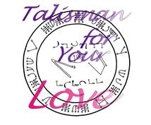 あなた専用!恋のタリスマン(お守り)つくります 2人(片想い&両想い)の結びつきを強める護符で恋をサポート!