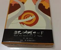 日本の神様カードで占います 日本の神様カードで、あなたに必要なメッセージをお伝えします。
