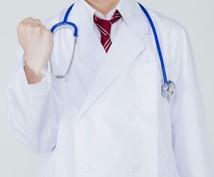 医学部受験の相談を承ります 旧六医大の現役医学生塾講師が親身にお相手します