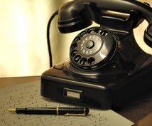 簡単なお電話(発信)を代行します 仕事がある、忙しいなどで指定の時間にお電話ができない方へ!