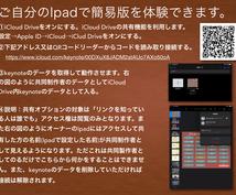 これで、keynote(キーノート)が学べます Ipadで動作させながら視覚でアニメーションを理解できます。