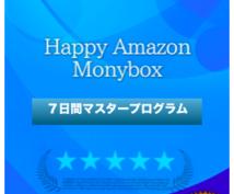 Amazonせどりを一週間でマスターできます 買う→送る→入金。3ステップのせどり術!!!